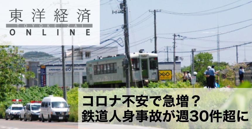 オンライン 東洋 経済